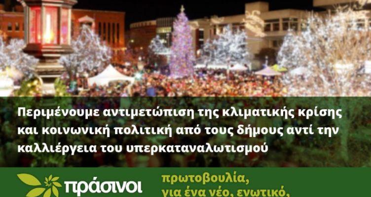 Να σταματήσουν οι πολιτικές Χριστουγεννιάτικου υπερκαταναλωτισμού των Δήμων