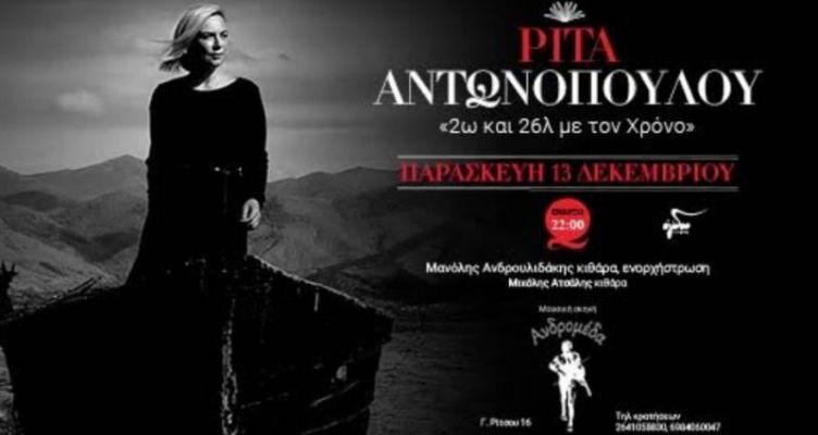 Αγρίνιο – «Ανδρομέδα»: Η Ρίτα Αντωνοπούλου παρουσιάζει «2ω και 26λ με το ΧΡΟΝΟ»