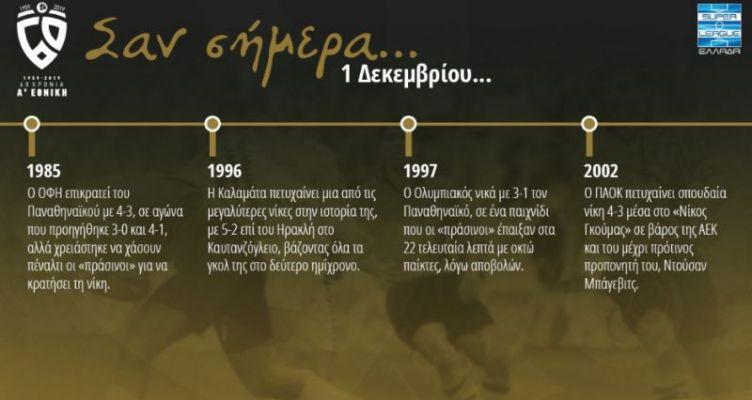 60 χρόνια Α' Εθνική: Σαν σήμερα (Κυριακή, 1η Δεκεμβρίου)