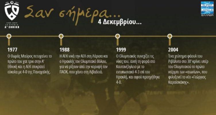 60 χρόνια Α' Εθνική: Σαν σήμερα (Τετάρτη, 4 Δεκεμβρίου)