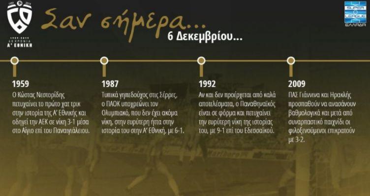 60 χρόνια Α' Εθνική: Σαν σήμερα (Παρασκευή, 6 Δεκεμβρίου)
