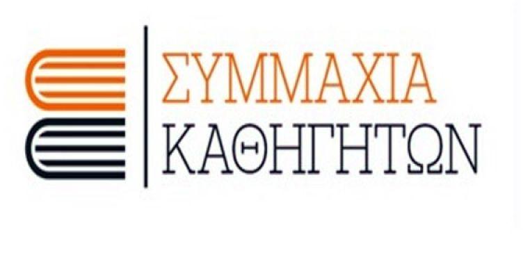 Διακήρυξη – Ψηφοδέλτιο της «Συμμαχίας Καθηγητών» για τις εκλογές της Β' Ε.Λ.Μ.Ε.