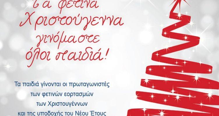 Οι Χριστουγεννιάτικες Εκδηλώσεις του Δήμου Ναυπακτίας