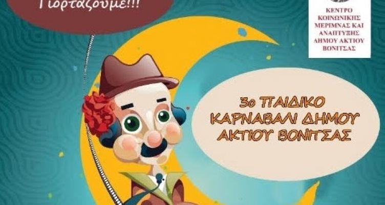 3° Παιδικό Αποκριάτικο Καρναβάλι του Δήμου Ακτίου-Βόνιτσας