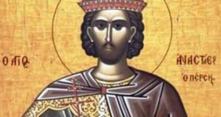 Σήμερα εορτάζει ο Άγιος Αναστάσιος ο Πέρσης