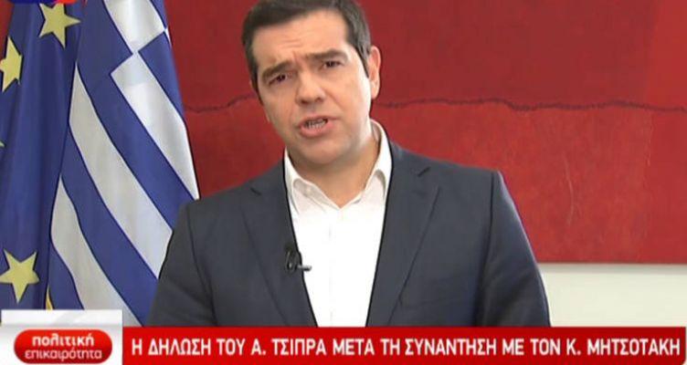 Δήλωση του Αλέξη Τσίπρα μετά τη συνάντησή του με τον Πρωθυπουργό Κ. Μητσοτάκη