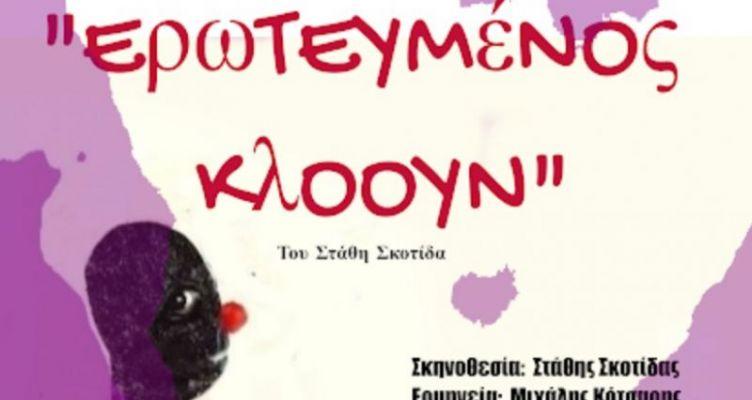 Αιτωλικό: «Ερωτευμένος Κλόουν» ένας θεατρικός μονόλογος του Στάθη Σκοτίδα