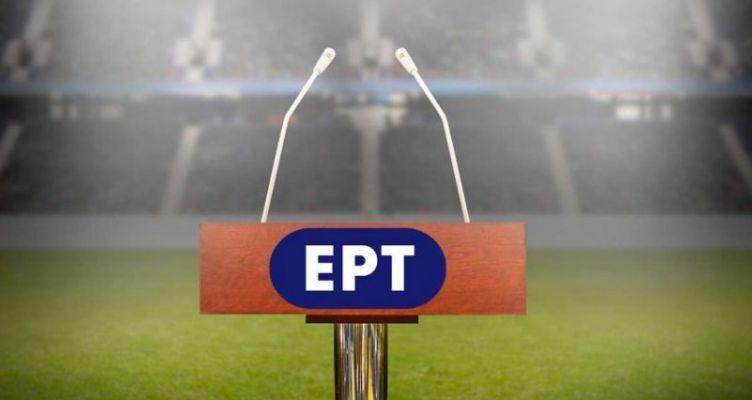 Συμφωνία – σταθμός της Ε.Ρ.Τ. με την EBU για μεγάλα αθλητικά γεγονότα!