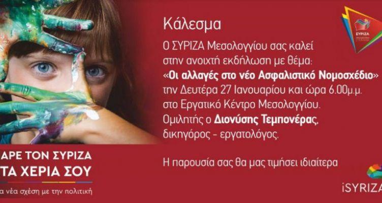 Μεσολόγγι: Εκδήλωση για ασφαλιστικό με Διον. Τεμπονέρα