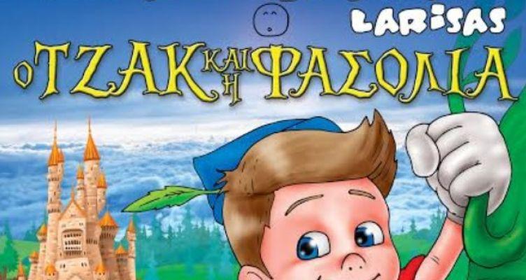 «Ο Τζακ και η Φασολιά» έρχονται στο Αγρίνιο από το Μικρό Θέατρο Λάρισας