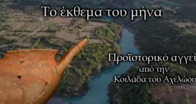 Προϊστορικό αγγείο που βρέθηκε στην Κοιλάδα του Αχελώου (Βίντεο)