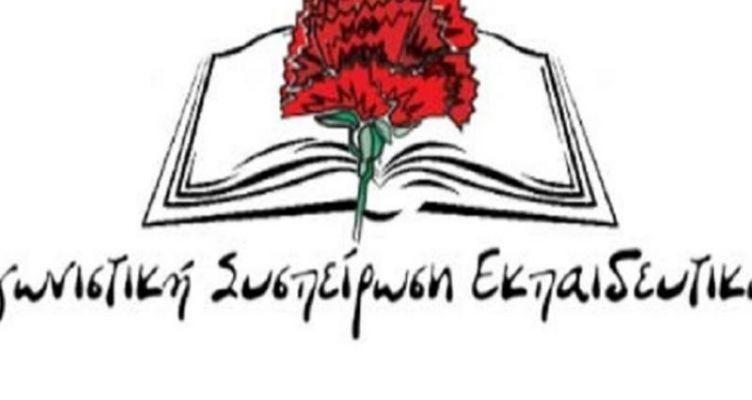 Αγωνιστική Συσπείρωση Εκπαιδευτικών Αιτωλ/νίας: Η σχολική ζωή δεν είναι ριάλιτι!