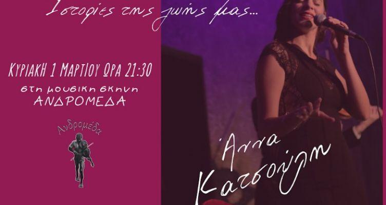 Αγρίνιο: Η Άννα Κατσούλη στη Μουσική Σκηνή «Ανδρομέδα» την 1η Μαρτίου