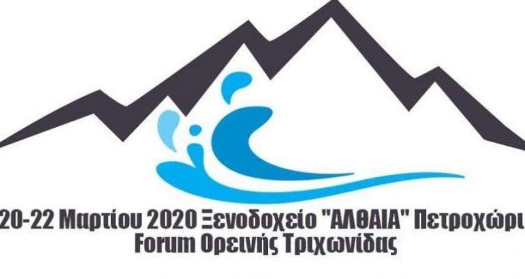 Θέρμο: Το Forum Ορεινής Τριχωνίδας το Μάρτιο – 33 ομιλητές και 25 επιχειρήσεις