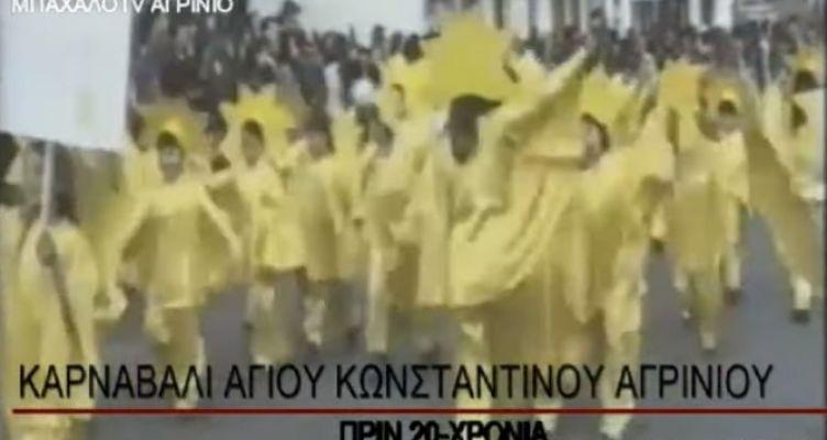 Στο Αγρίνιο… κάποτε… είχαμε και Καρναβάλι στην περιοχή του Αγ. Κωνσταντίνου (Βίντεο)