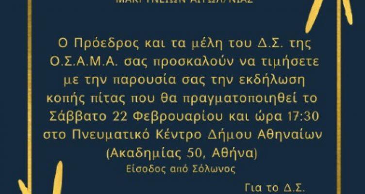 Ομοσπονδία Συλλόγων Απανταχού Μακρύνειων Αιτωλ/νίας: Κοπή πίτας