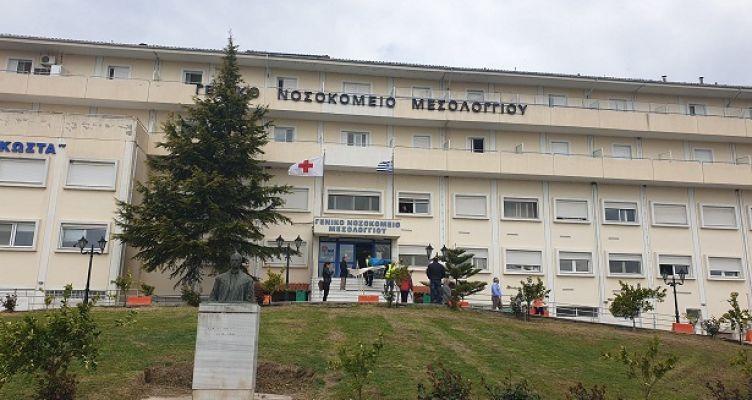 Προσλήψεις εποχικού προσωπικού  στο νοσοκομείο Μεσολογγίου
