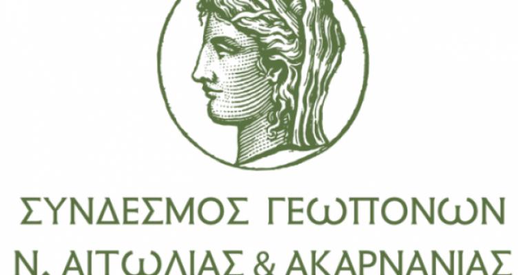 Αγρίνιο: Γενική Συνέλευση και εκλογές στον Σύνδεσμο Γεωπόνων Αιτωλ/νίας