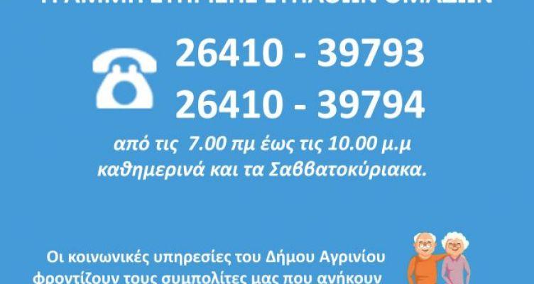 Δήμος Αγρινίου: Το μήνυμα για την γραμμή στήριξης ευπαθών ομάδων (Bίντεο)