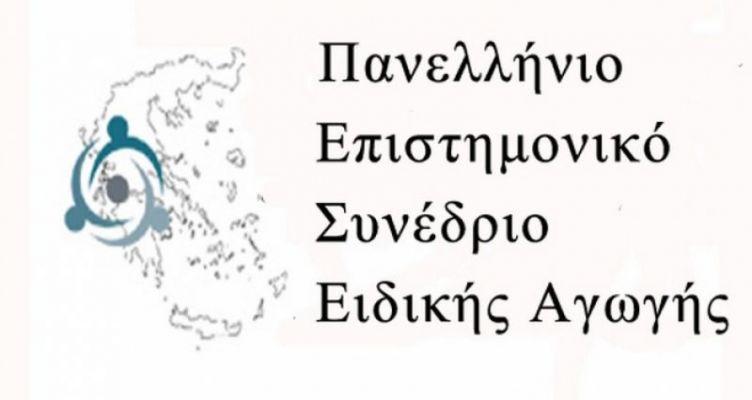 Αγρίνιο: Αναβάλλεται το Πανελλήνιο Συνέδριο Ειδικής Εκπαίδευσης