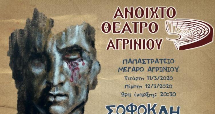 Αγρίνιο – «Οιδίπους Τύραννος»: Πρεμιέρα 11 Μαρτίου στο Παπαστράτειο Μέγαρο