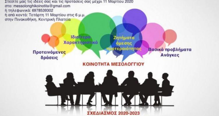 Οι προτάσεις του Συμβουλίου Κοινότητας Μεσολογγίου για το Επιχειρησιακό Πρόγραμμα
