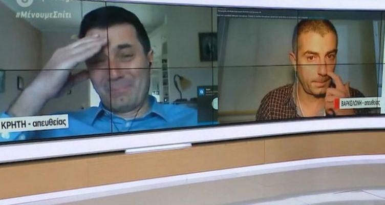 Συγκλονίζει η «συνάντηση» δυο αδερφών γιατρών – Κρήτη και Βαρκελώνη (Βίντεο)