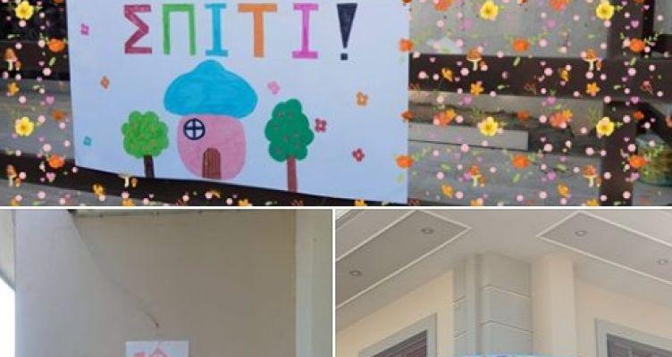 Δοκίμι – Δημοτικό Σχολείο: Ζωγραφίστε και κρεμάστε στο μπαλκόνι το «Μένουμε Σπίτι»
