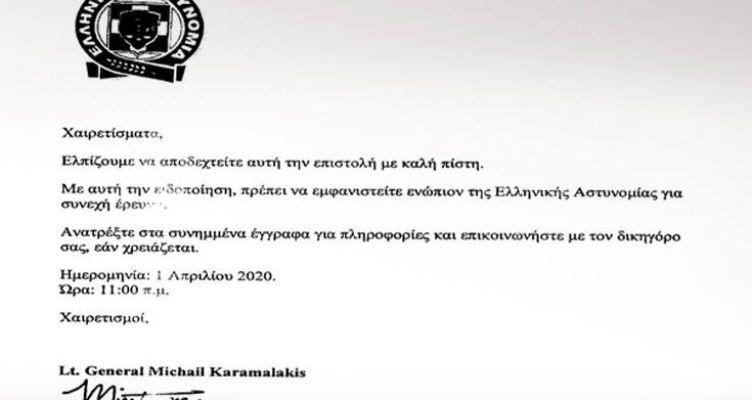Το κείμενο – απάτη που φτάνει στο e-mail ως δήθεν επιστολή της ΕΛ.ΑΣ.