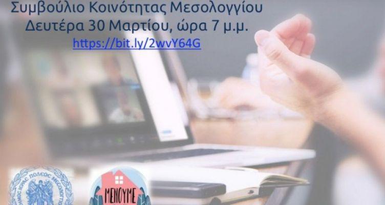 Διαδικτυακό συμβούλιο από την Κοινότητα Μεσολογγίου