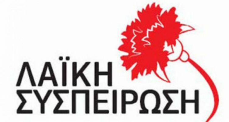 Η Λαϊκή Συσπείρωση Ξηρομέρου για τη στάση του Δήμου, στις απολύσεις στον ΝΗΡΕΑ