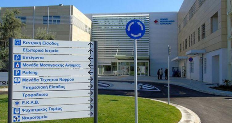 Άμεσες προσλήψεις στο νοσοκομείο Λευκάδας
