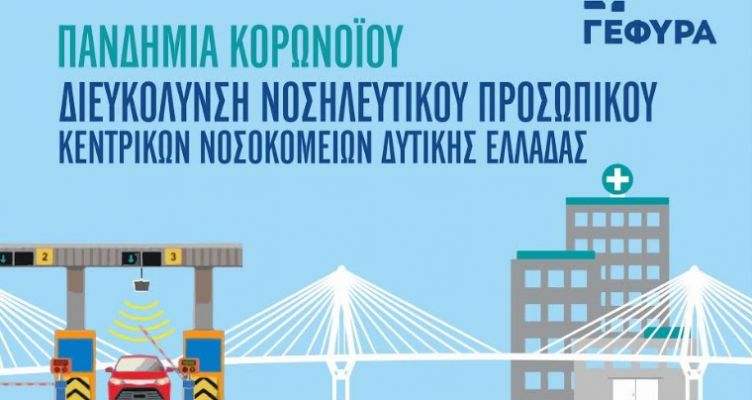 «Γέφυρα Α.Ε.»: Διευκόλυνση Νοσηλευτικού Προσωπικού Νοσοκομείων Δ. Ελλάδας