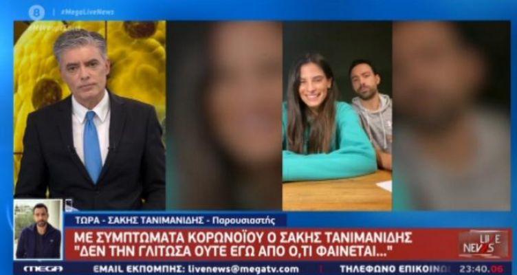 Ο Σάκης Τανιμανίδης για την πορεία της υγείας του (Βίντεο)
