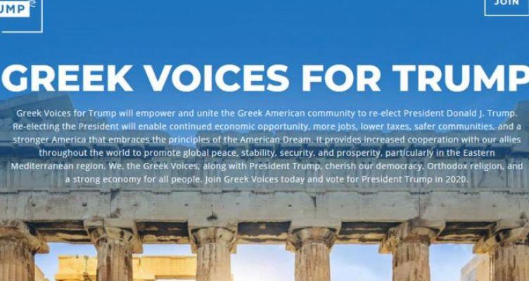 Στήριξη από τη ελληνοαμερικανική κοινότητα ψάχνει ο Τραμπ