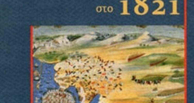 Εξαιρετική ιστορική μελέτη – βιβλίο για το Μεσολόγγι