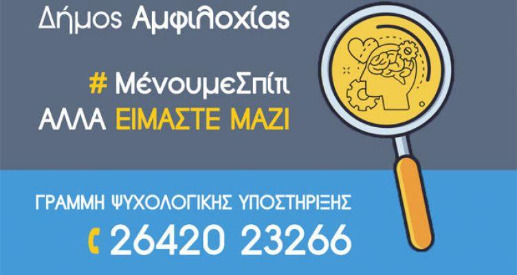 Δήμος Αμφιλοχίας: Δωρεάν ψυχοκοινωνική υποστήριξη