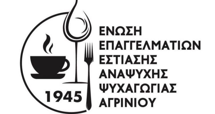 Η Ε.Ε.Ε.Α.Ψ.Α. για την επαναλειτουργία καταστημάτων εστίασης την 25η Μαΐου