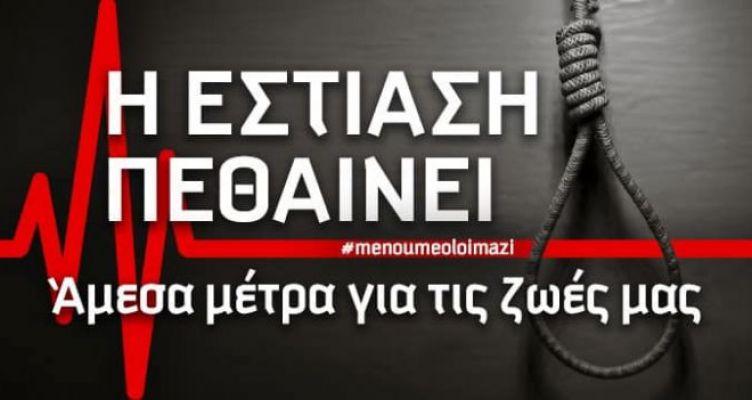 Ε.Ε.Ε.Α.Ψ. Αγρινίου: «Η Εστίαση Πεθαίνει – Άμεσα μέτρα για τις ζωές μας»