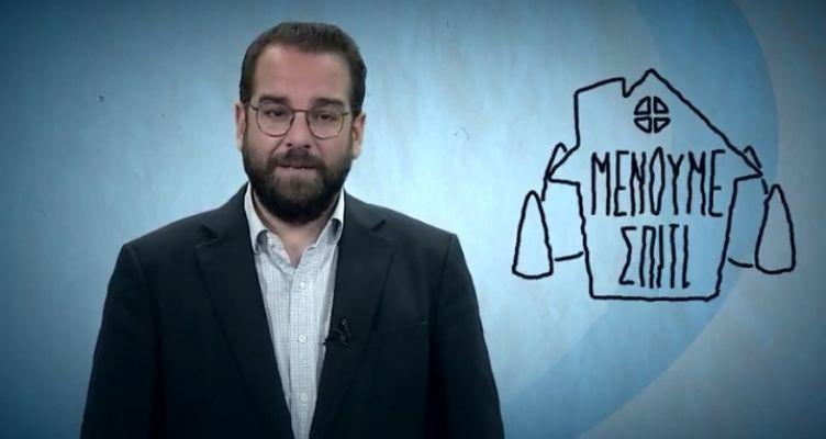 Νεκτάριος Φαρμάκης: «Μένουμε Σπίτι – Μένουμε Δυτική Ελλάδα» (Βίντεο)