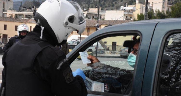 Aιτωλοακαρνανία: 545 παραβιάσεις των μέτρων κατά του κορωνοϊού