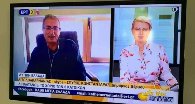 Ο Δήμαρχος Θέρμου, Σπύρος Κωνσταντάρας, στην ΕΡΤ3 για την πανδημία