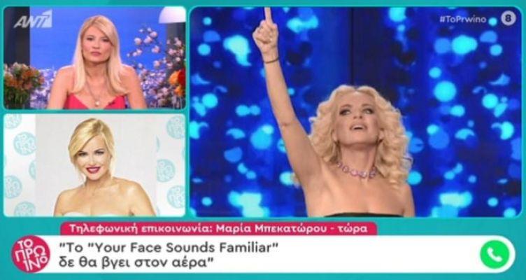 ΑΝΤ1: Τέλος για φέτος το «Your Face Sounds Familiar» – Τι δήλωσε η Μπεκατώρου