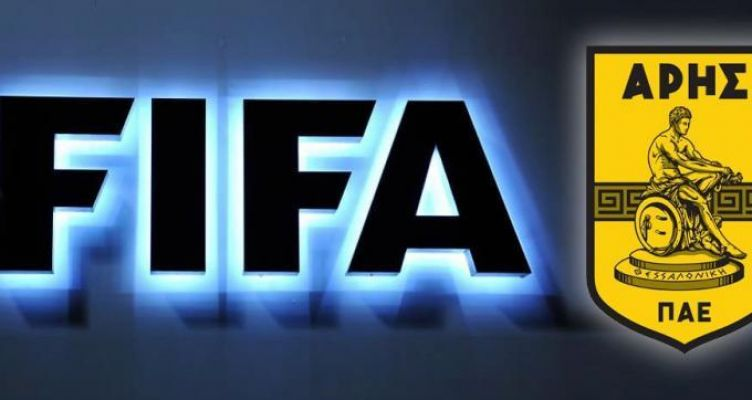 Ποινή… «βόμβα» της FIFA: Απαγόρευση μεταγραφών στον Άρη για ένα χρόνο!