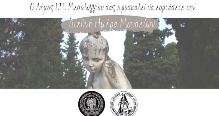 Τα Μνημεία Ι.Π. Μεσολογγίου είναι και πάλι στην διάθεση των πολιτών! (Βίντεο)