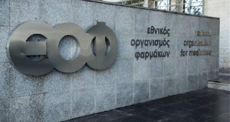 ΕΟΦ: Απαγόρευσε την κυκλοφορία δυο αντισηπτικών
