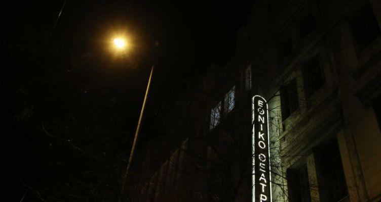 Το Εθνικό Θέατρο δίπλα στους καλλιτέχνες, τους θεατές και τους πολίτες