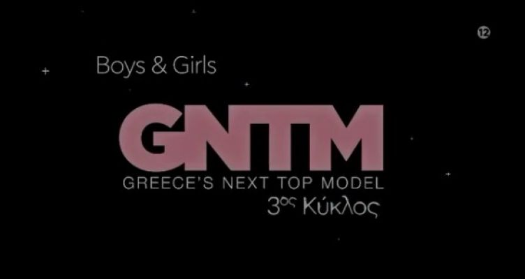 Star Channel: Στον 3ο κύκλο του «GNTM» θα έχουμε «Boys & Girls»!