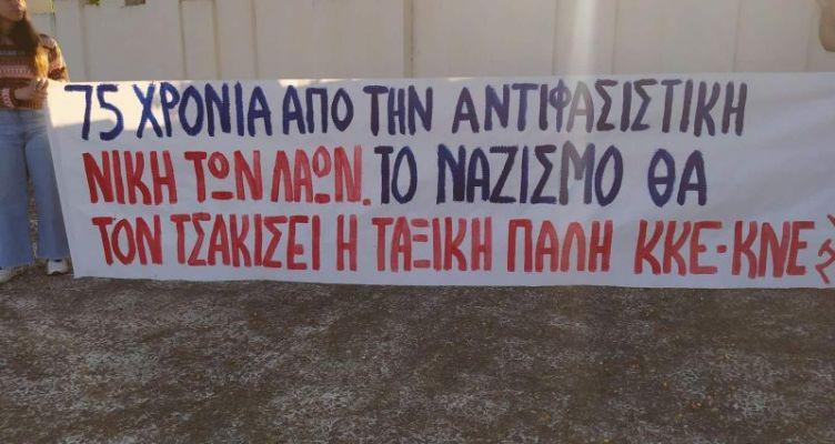 Ν.Ε Αιτωλ/νίας Κ.Κ.Ε.: Με επιτυχία το διήμερο δράσεων για την Αντιφασιστική Νίκη