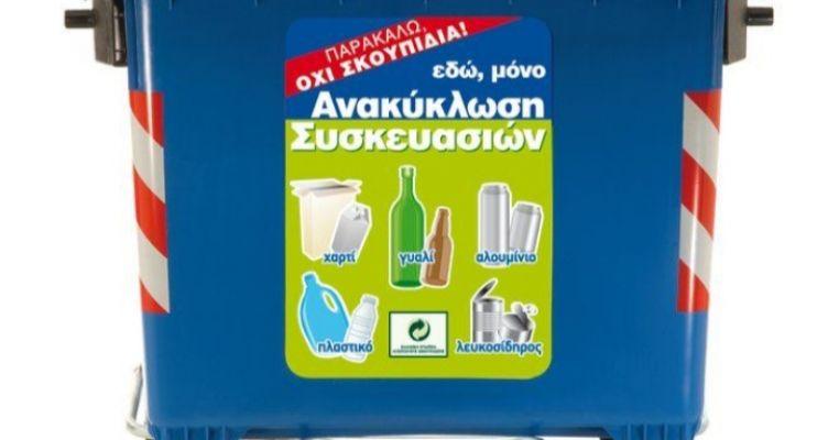 Συστάσεις από τον Δήμο Αγρινίου για την διαχείριση οικιακών απορριμάτων